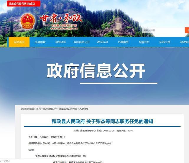 和政县人民政府关于张杰等同志职务任免的通知