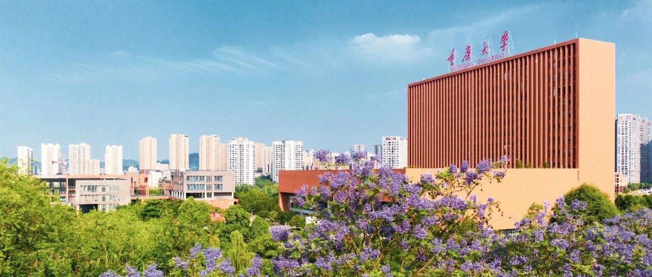 关于重庆大学2021年硕士研究生招生考试初试成绩查询和复查的通知