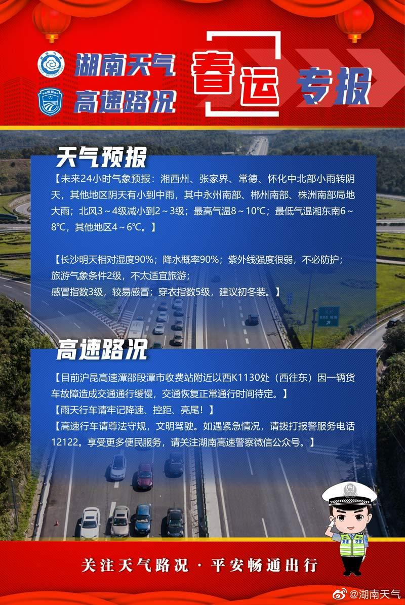 湖南天气·高速路况每日专报