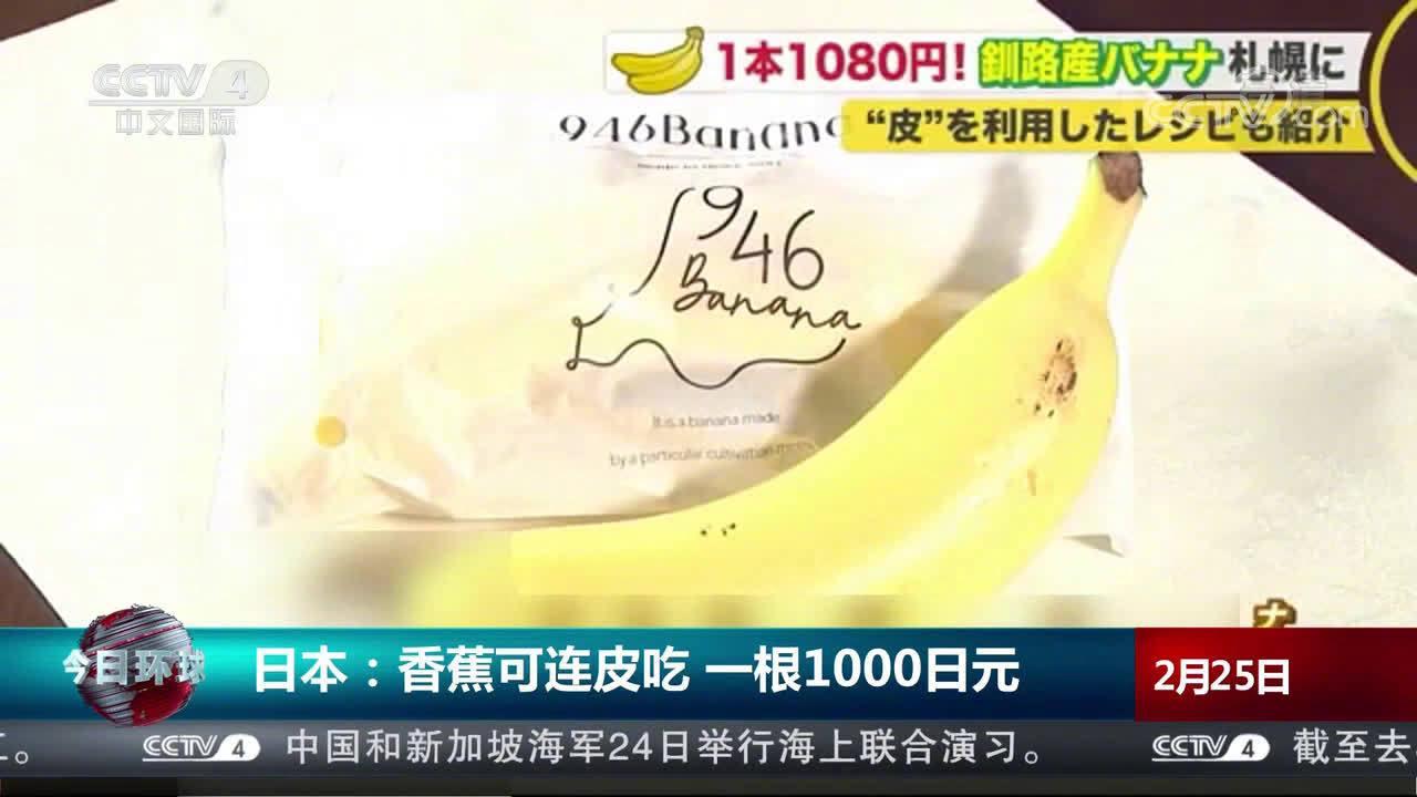 日本栽培出可连皮食用香蕉