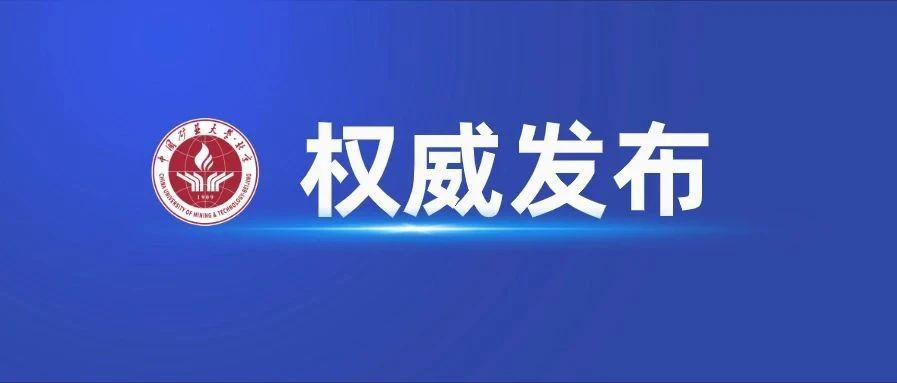中国矿业大学(北京)2021年考研初试成绩查询