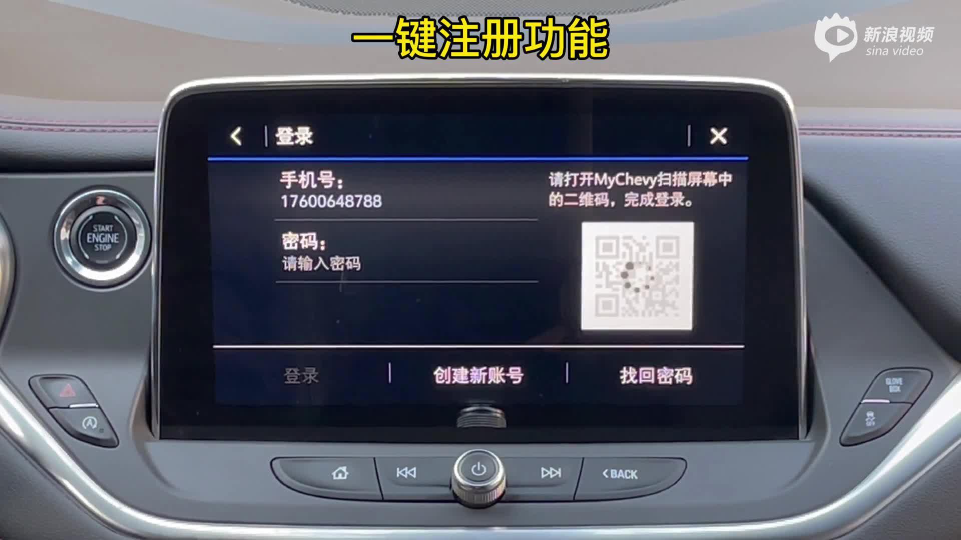 雪佛兰全新一代MyLink+智能车载互联