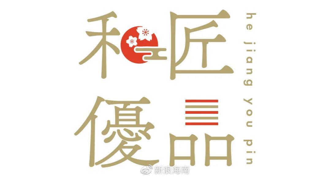 日本(ben)精(jing)品品牌和匠Q*品將赴首(shou)屆消博會參展!