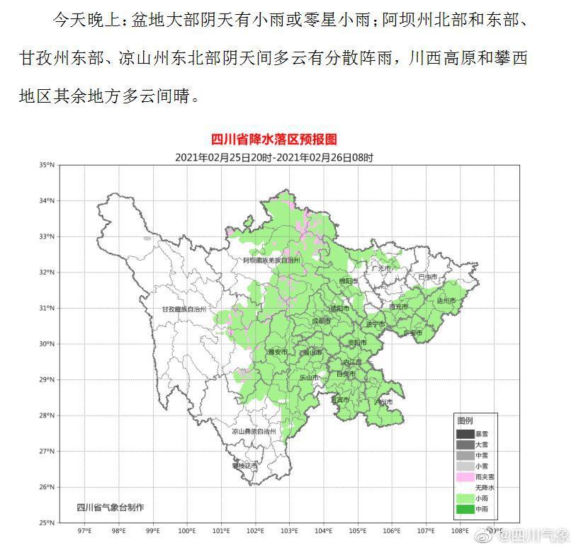 02月25日15时四川省晚间天气预报