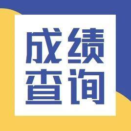 贵州省2021年全国硕士研究生考试初试成绩公布