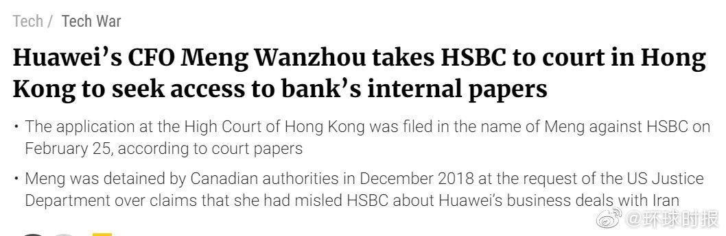 外媒:孟晚舟对汇丰银行采取法律行动