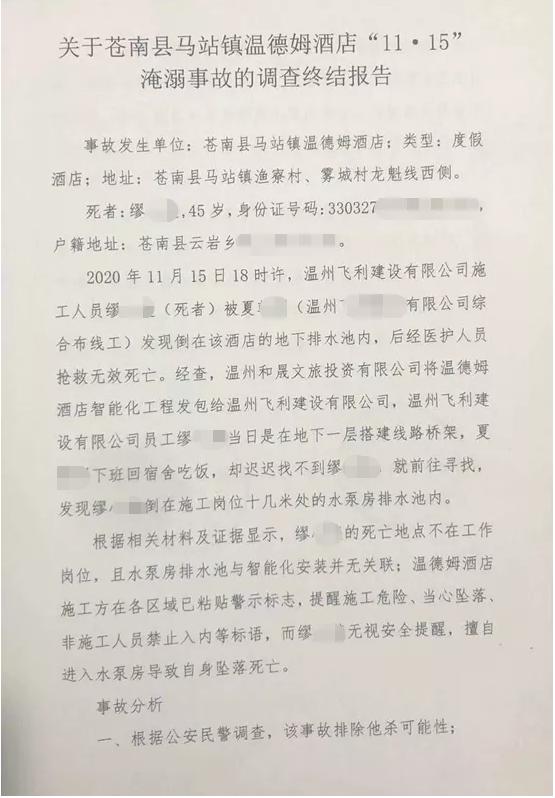 苍南某酒店发生淹溺事故致1人死亡!调查报告