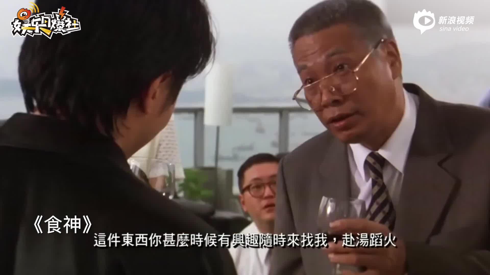 金牌配角吴孟达因肝癌去世 享年70岁