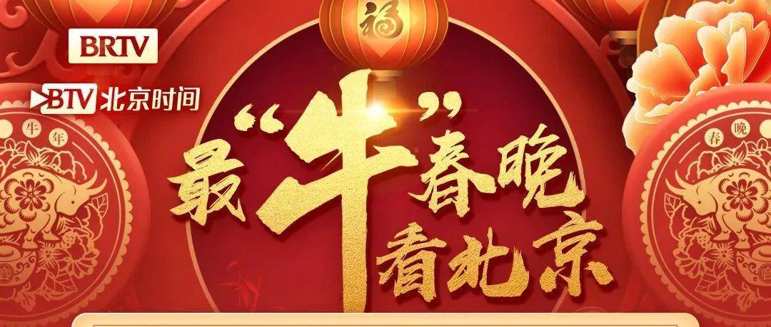 """""""我最喜欢的北京台春晚节目评选""""结果揭晓啦!"""