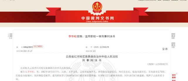 临沧市人大常委会原主任李华松贪腐细节曝光!