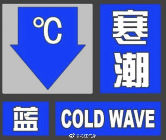 天气预警信息