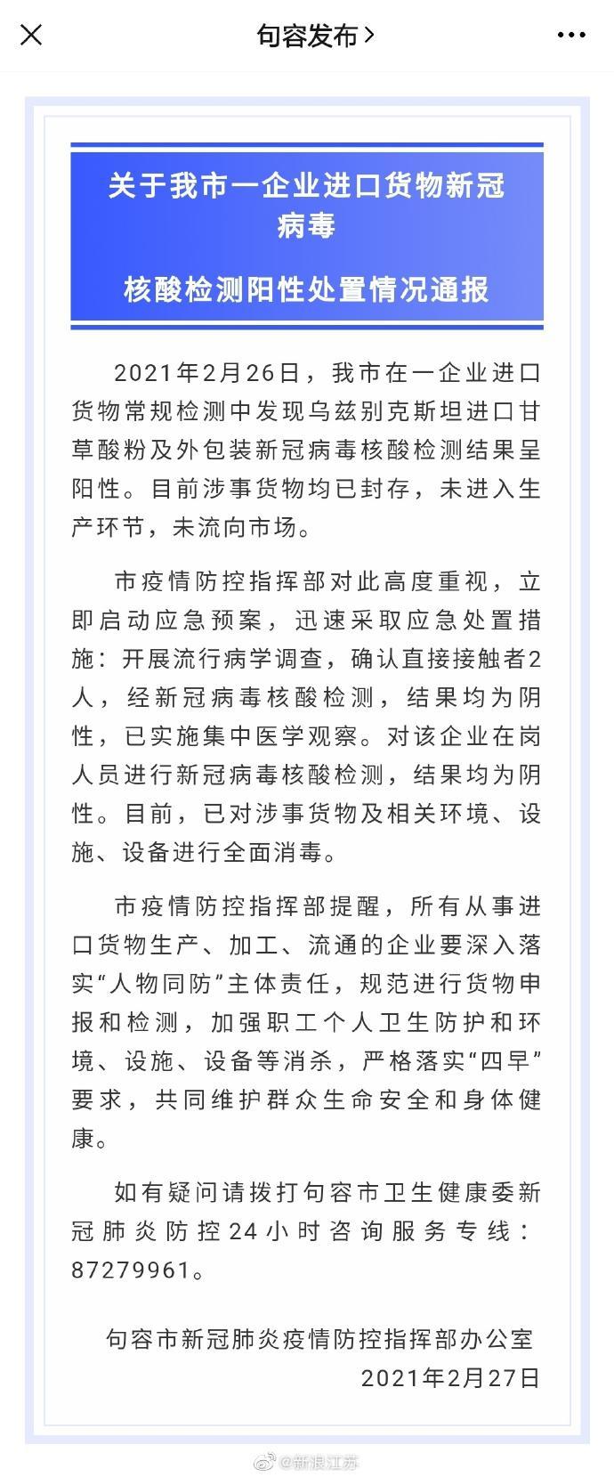 江苏句容:一企业进口货物及外包装检出阳性