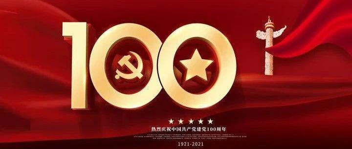 延边大学原创歌曲《旗帜领航》献礼中国共产党建党100周年