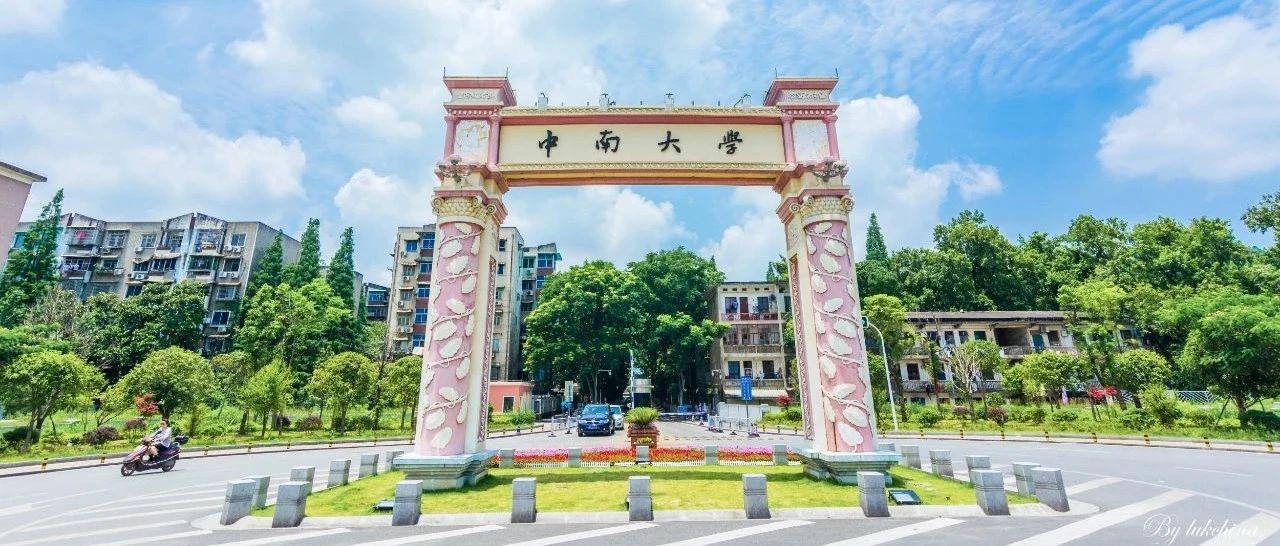 中南大学诚邀您申报海外优青!