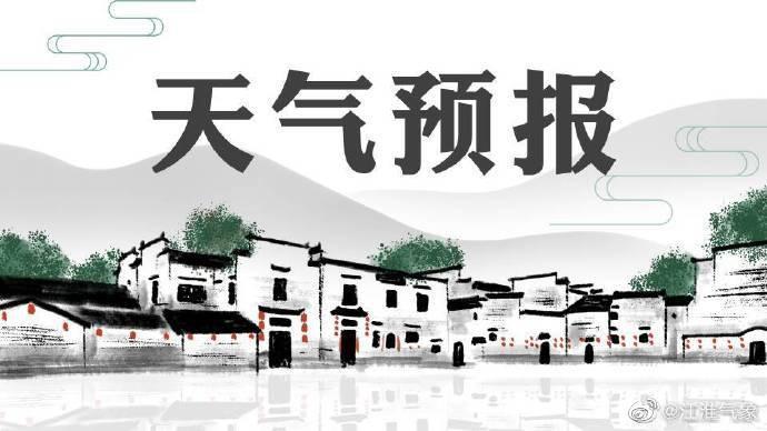 03月02日11时安徽省天气预报