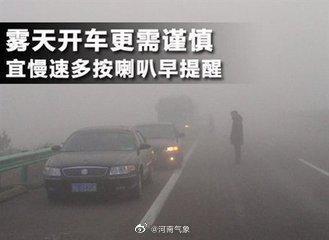 【能见度】早上8点,我省中西部和东南部部分地区出现大雾,局地