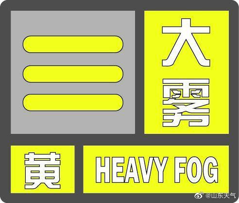 #大雾# 发布海上大雾黄色预警信号