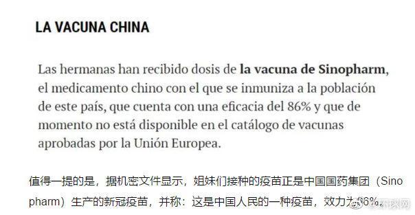 西班牙媒体披露机密文件:两位公主去阿布扎比探望父亲时打了中国疫苗图片