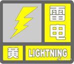 永州市气象台2021年3月4日12时36分发布雷电黄色预警信号