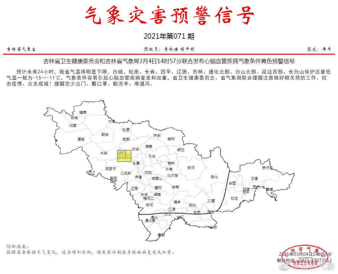 吉林省卫生健康委员会和吉林省气象局3月4日14时57分联合发布心脑血管疾病气象条件黄色预警信号