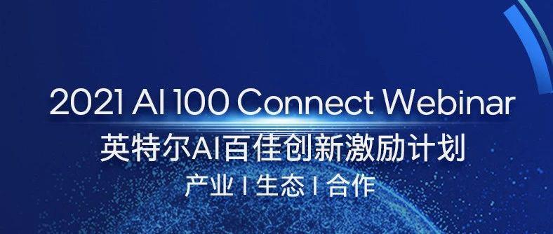 英特尔AI百佳创新激励计划「AI 100 Connect Webinar」首秀即将上线,专家详解农业与零售智慧升级的秘密