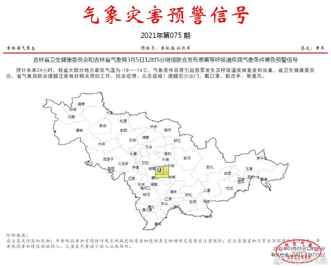 吉林省卫生健康委员会和吉林省气象局3月5日12时5分继续联合发布感冒等呼吸道疾病气象条件黄色预警信号