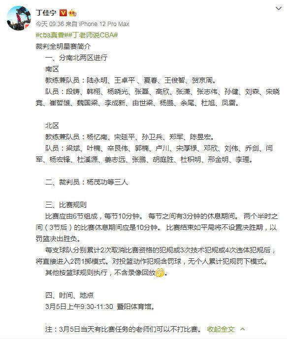 CBA裁判全明星赛:三名主帅任裁判 刘维伟吹T