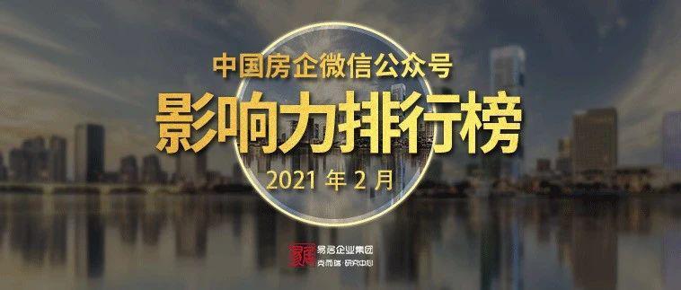 2021年2月中国房企微信公众号影响力排行榜