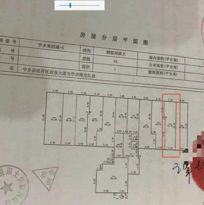 """关注3.15   美的置业湖南项目""""货不对板""""被业主多次投诉,整改仍未落实到位"""