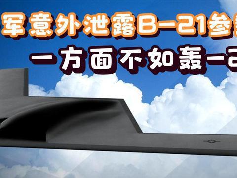 美军意外泄露B-21参数,或是无敌般存在,为何说有方面不如轰-20
