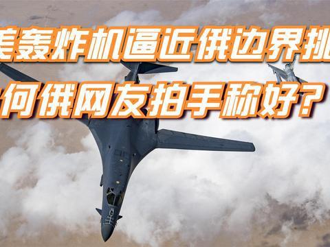 """美轰炸机逼近俄边界模拟攻击,俄网友叫好:""""王牌""""升级后的靶子"""
