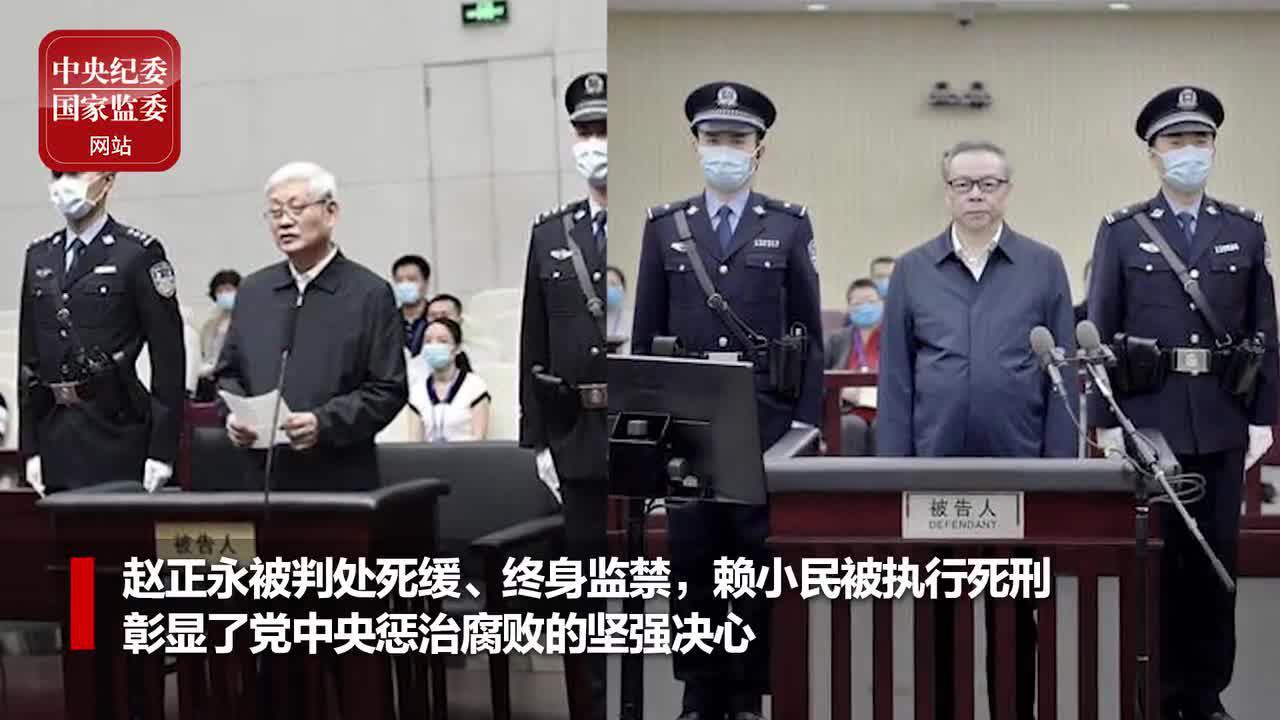 赵正永、赖小民被判刑,彰显党中央惩治腐败坚强决心
