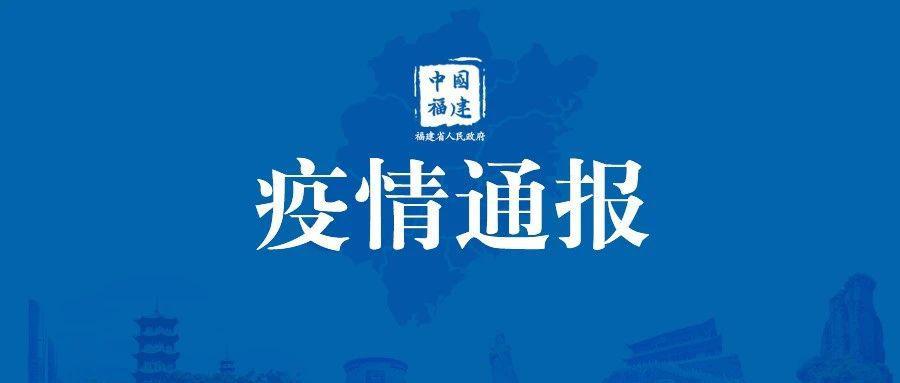 3月8日福建无新增新冠肺炎确诊病例、疑似病例、无症状感染者