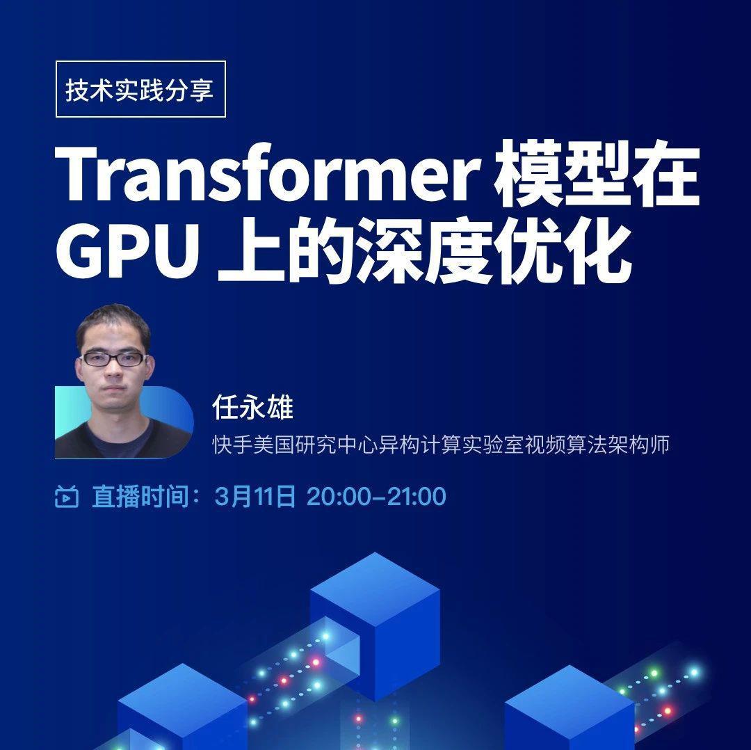 线上分享   实现极致加速,在GPU上深度优化Transformer模型