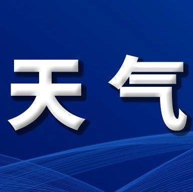 吉林省内多地将创今年来气温新高