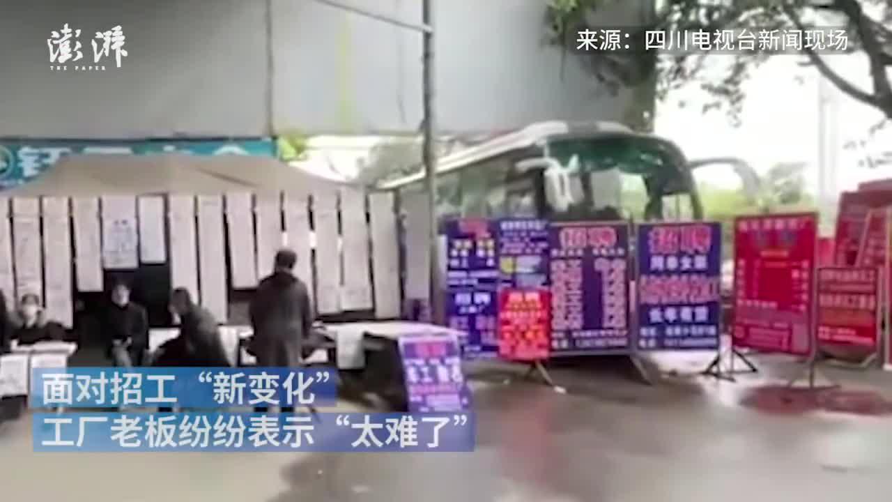 """成都淘宝村现招工难情况 老板举牌排队被工人""""挑"""""""
