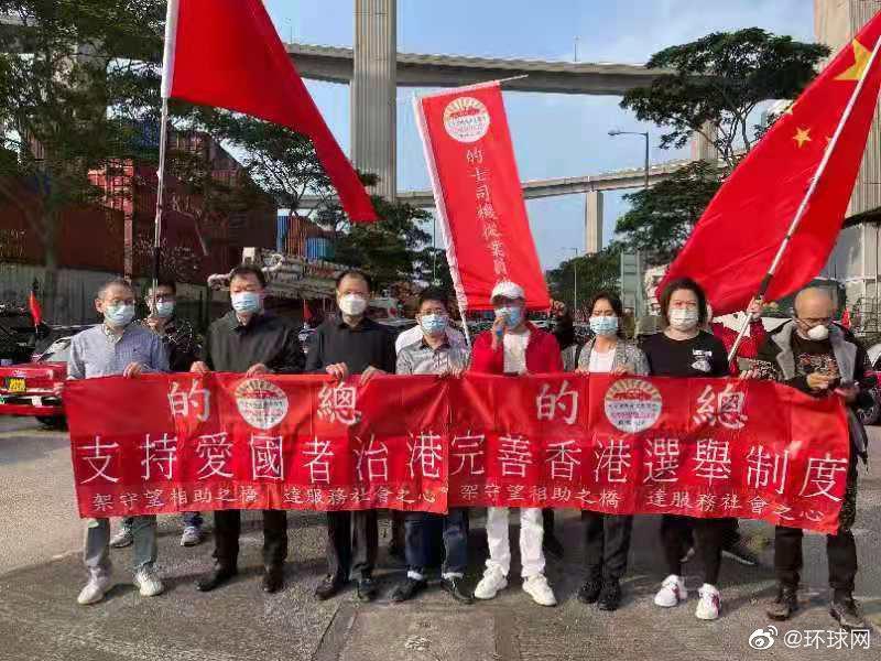 香港百辆的士挂国旗巡游宣传 支持全国人大通过完善特区选举制度决定图片