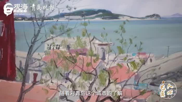 李鑫:传统文化的空灵绘入青岛风景