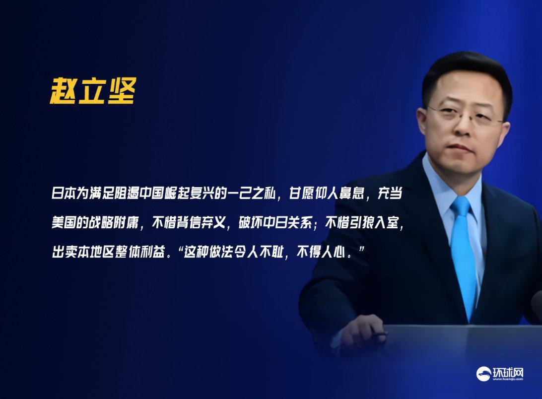 美日发联合声明点名攻击中国,赵立坚狠批日本:为阻中国崛起甘愿仰人鼻息图片