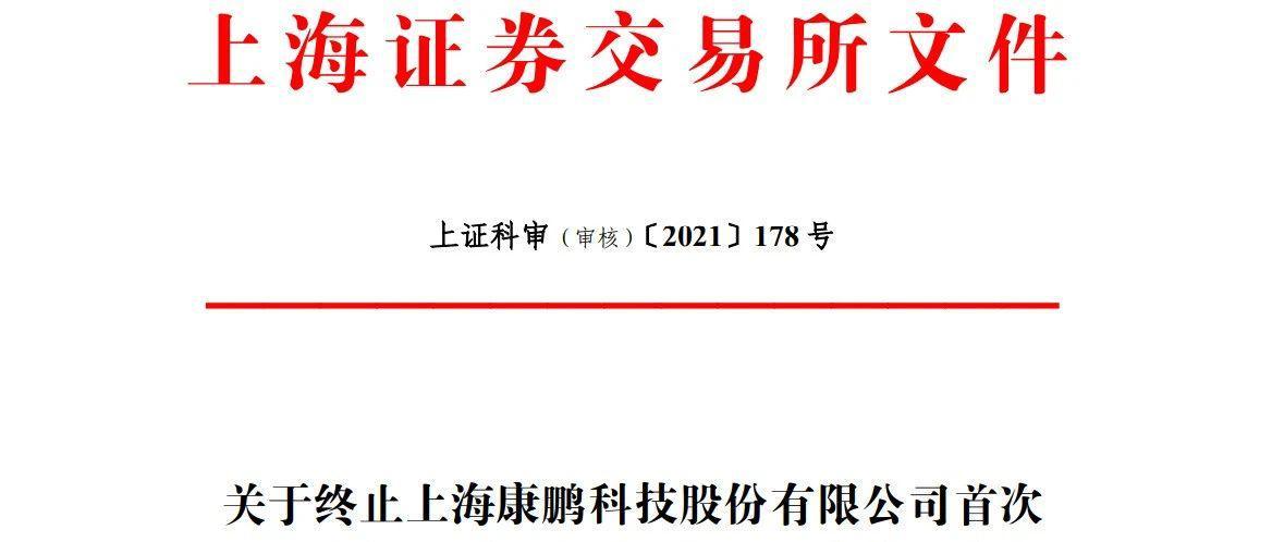 康鹏科技IPO:春华资本倒手赚2.75亿或涉利益输送