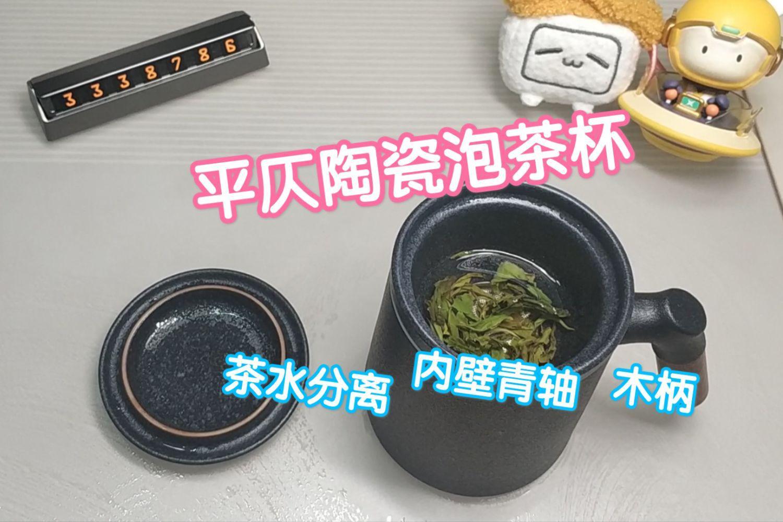 平仄陶瓷泡茶杯。茶水分离,内壁青轴,木柄