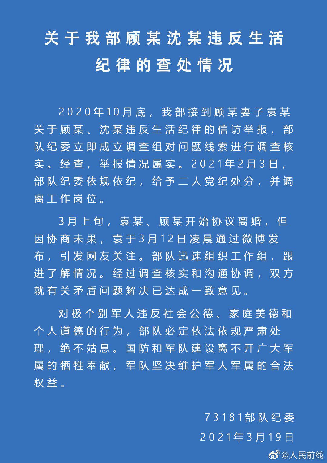 东部战区:关于我部顾某沈某违反生活纪律的查处情况图片