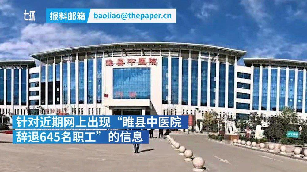 河南一医院回应辞退645名职工