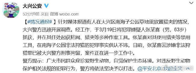 有人在北京南海子公园草地里放置猎夹?警方:嫌犯已被刑拘图片