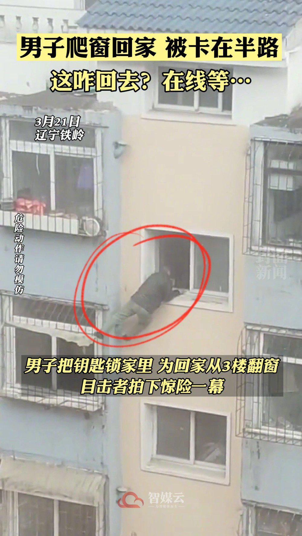 男子钥匙锁家里爬窗被卡