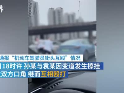 成都两名司机街头互殴,警方:均被行拘7日并罚款