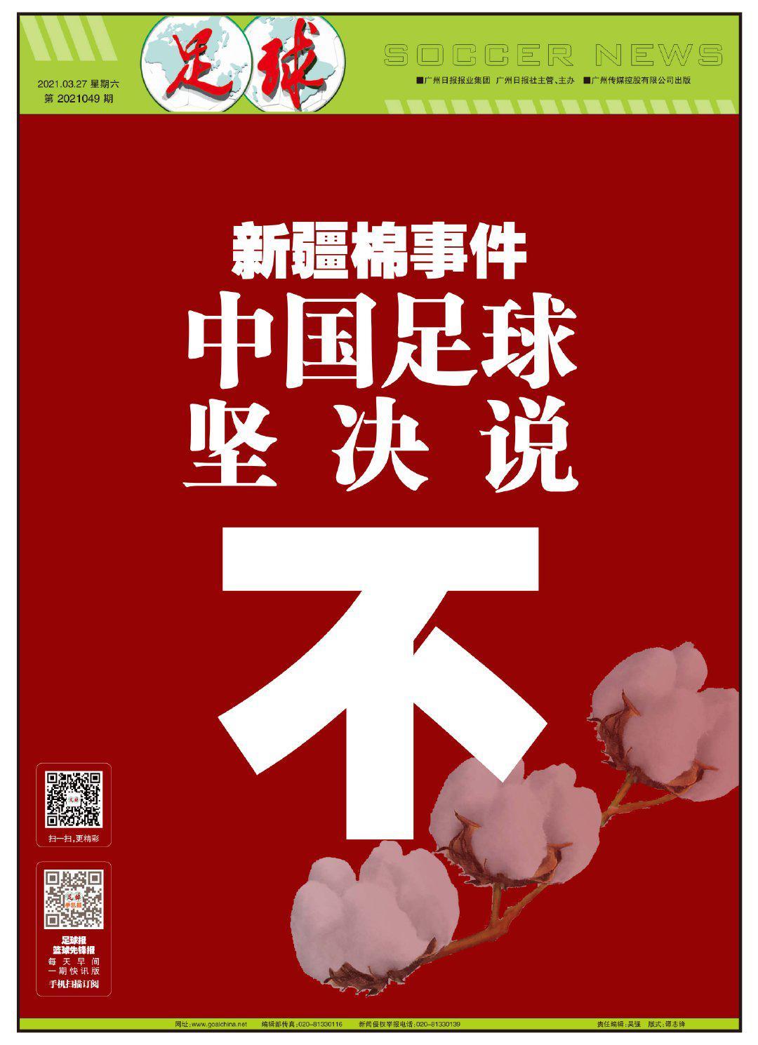 新疆棉事件,中国足球坚决说不!图片
