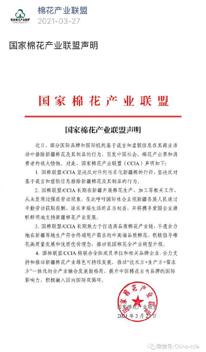 国棉联盟CCIA声明:将提升中国棉花自有品牌的国际影响力