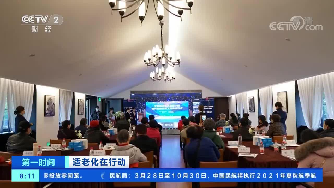 [第一时间]适老化在行动 浙江宁波:设立271个线下教学点 教老年人玩转智能手机