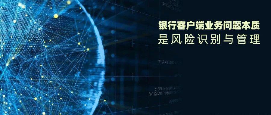 刘晓春深剖银行数字化转型:对公业务面临五方面新问题